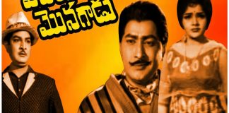 Evaru Monagadu Telugu Full Movie