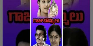 Gajubomma telugu full movie