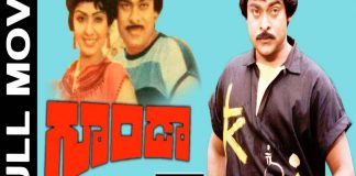 Goonda Telugu Full Movie