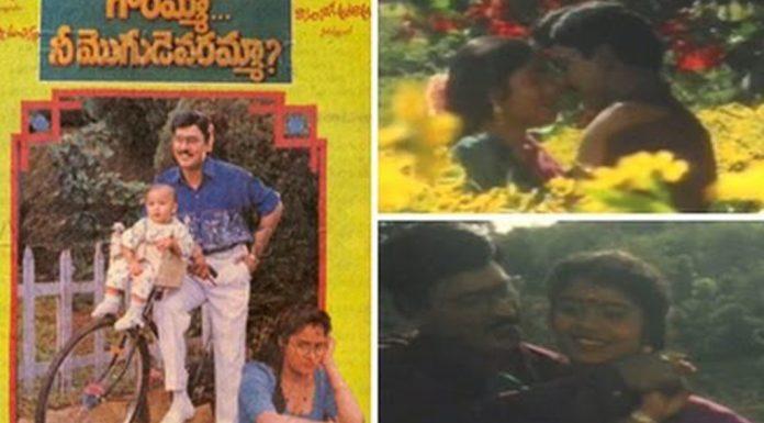 Gowramma Nee Mogudevaramma Full Length Movie