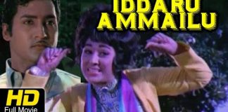 watch Iddaru Ammailu Telugu Full Movie