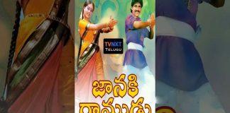 Janaki Ramudu Telugu Full Movie