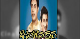 Jarigina Katha Telugu Full Movie