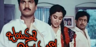 Jayammu Nischayammu Raa Full Movie