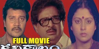 Kalikalam telugu full movie