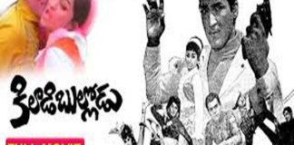 Kiladi Bullodu Full Telugu Movie