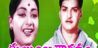 Kutumba Gauravam Telugu Full Movie