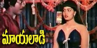 Maaya Laadi Telugu Movie