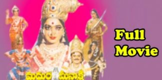 Madhura Meenakshi Telugu Full Movie
