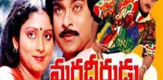 Magadheerudu Telugu Full Length Movie