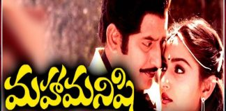 Maha Manishi Telugu Full Movie