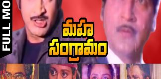 Maha Sangramam Telugu Full Movie