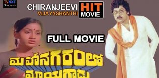 Watch Mahanagaramlo Mayagadu Full Length Telugu Movie telugu Movie online