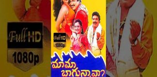 Mama Bagunnava Telugu Full Movie