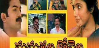 Mamathala Kovela Full Length Movie