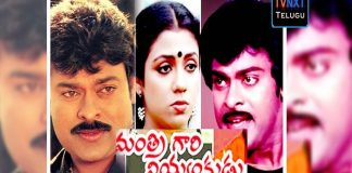 Mantri Gari Viyyankudu Telugu Full Movie