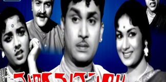 Mooga Manasulu Telugu Full Movie