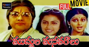 Watch Muddula Manavaraalu Telugu Movie telugu Movie online