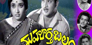 Watch Muhurtha Balam Full Telugu Movie telugu Movie online