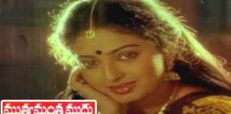 Muthyamantha Muddu Telugu Full Length Movie