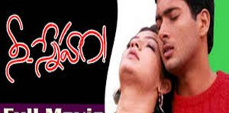 Nee Sneham Full Movie