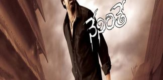 watch Neninthe Telugu Full HD Movies