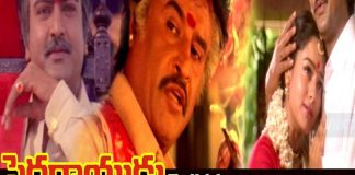 watch Pedarayudu Telugu Full Length Movie
