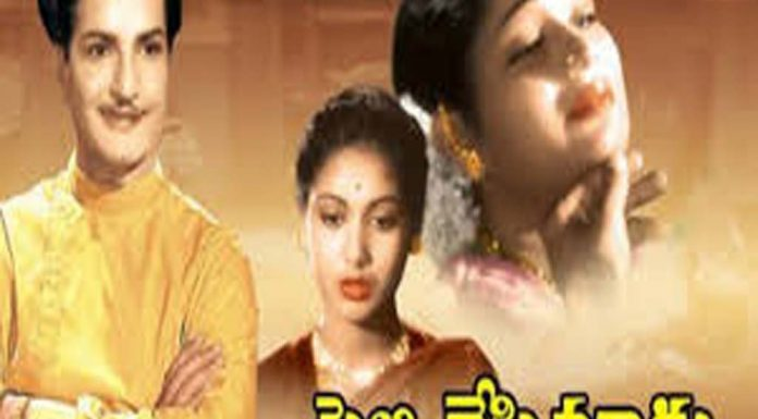 watch Pelli Chesi Choodu Telugu Full Movie