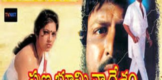 Punya Bhoomi Naa Desam Full Movie