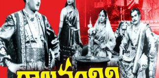 Raja Nandini Telugu Full Movie