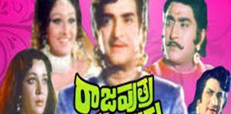 Rajaputra rahasyam telugu full movie