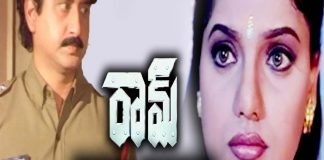 Ram Telugu Full Movie