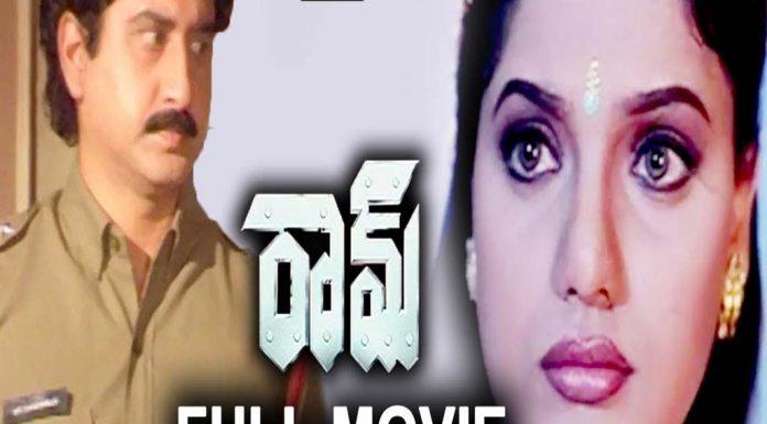 Ram Telugu Full Movie