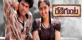 Renigunta Telugu HD Full Movie