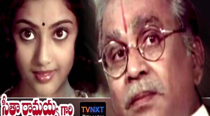 SEETHARAMAIAH GARI MANAVARALU Telugu Full Movie