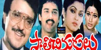 SWATHICHINUKULU TELUGU FULL MOVIE