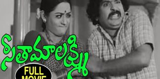 Seethamaalakshmi Old Telugu Full Movie