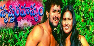 Shrusti Rahasyam Telugu Full Movie