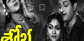 Sobha Telugu Full Movie