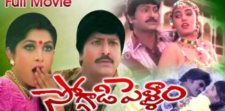 Soggadi Pellam Telugu Full Movie