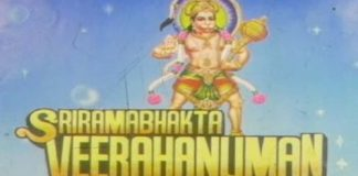 SriRamaBhakta VeeraHanuman Telugu Full Movie
