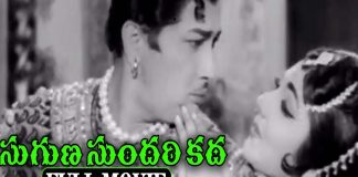 watch Suguna Sundari Katha Telugu Full Movie