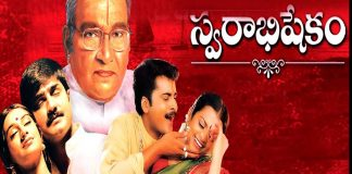 watch Swarabhishekam telugu Movie online