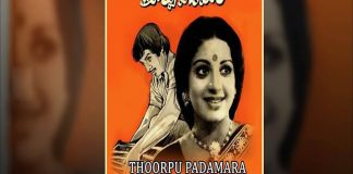 Thoorpu Padamara Telugu Full Movie