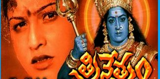 Trinetram Telugu Full Movie
