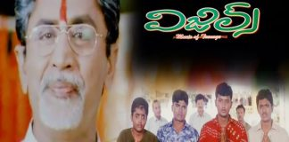 Vigils Telugu Full Length Movie