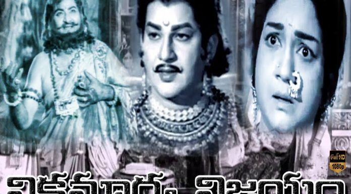 Vikramarka Vijayam Telugu Full Length Movie