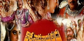 Viswanadha Nayakudu Telugu Full Movie