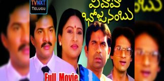 Vivaha Bhojanambu Full Length Telugu Movie
