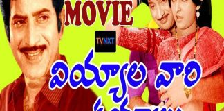 Viyyala vari Kayyalu telugu full movie